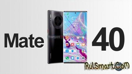 """Huawei Mate 40 Pro: лютый смартфон со странным дизайном и """"миллионом"""" камер"""