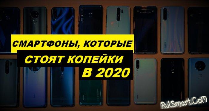 Самые дешевые, но годные смартфоны в 2020 году, которые отдают за копейки