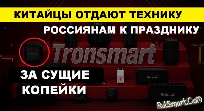 Китайский магазин Tronsmart отдаёт технику россиянам «за сущие копейки» на AliExpress