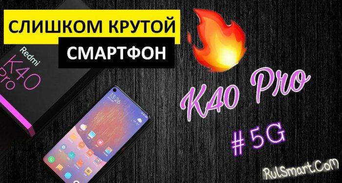 Xiaomi Redmi K40: народный смартфон, который уже покорил фанатов и хейтеров
