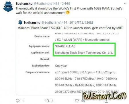 Xiaomi Black Shark 3 5G: первый шок-смартфон с 16 ГБ оперативной памяти