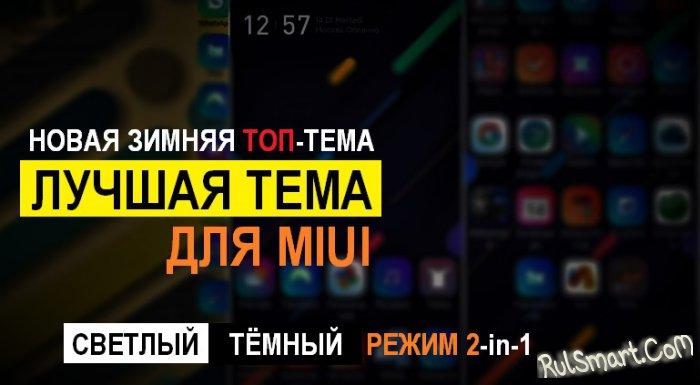 Лучшая тема Whiter Color v11 для MIUI покорила всех фанатов
