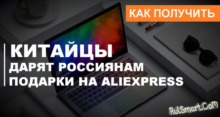 Китайский магазин XIDU дарит лютые подарки россиянам на AliExpress