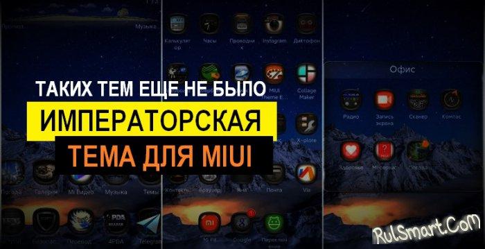 Новая тема Light V11 для MIUI 11 яро удивила всех фанатов Xiaomi