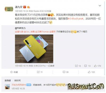 Xiaomi Mi 10: самые крутые камеры и удивительная цена