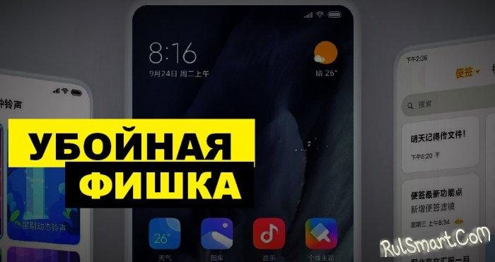 Xiaomi добавила супер-функцию, о которой мечтали все фанаты MIUI