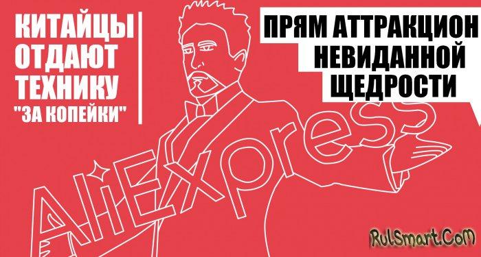 Tronsmart отдает технику россиянам «за копейки» на AliExpress и вот почему