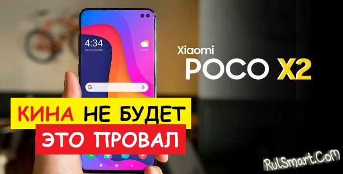 Poco X2: провальный смартфон, который шокировал фанатов Xiaomi