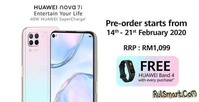 Huawei Nova 7i: недорогой, но очень достойный смартфон с 8 ГБ ОЗУ