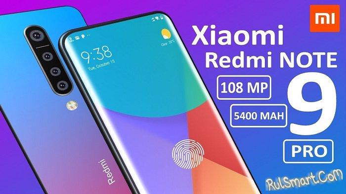 Xiaomi Redmi Note 9: новые рендеры народного смартфона обрадовали фанов