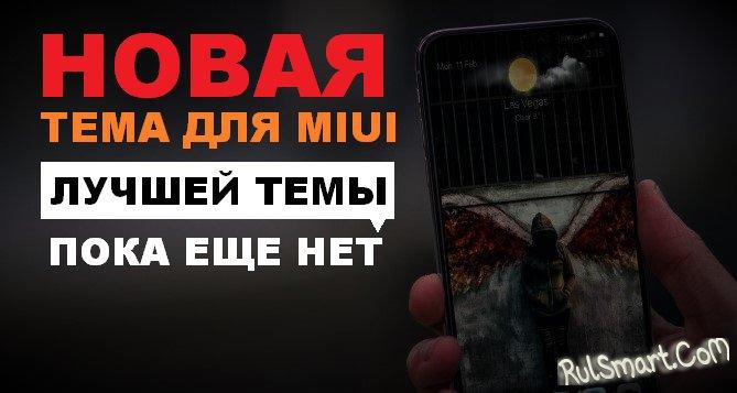 Новая тема iPhone ANGEL для MIUI 11 влюбила в себя всех фанатов Xiaomi