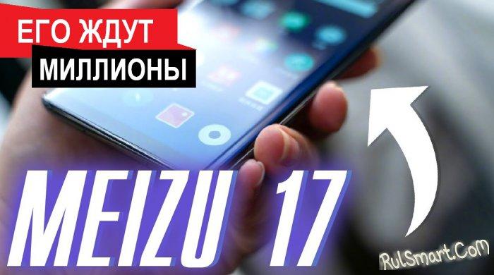 Meizu 17:  дико крутой смартфон со Snapdragon 865, который удивит весь мир