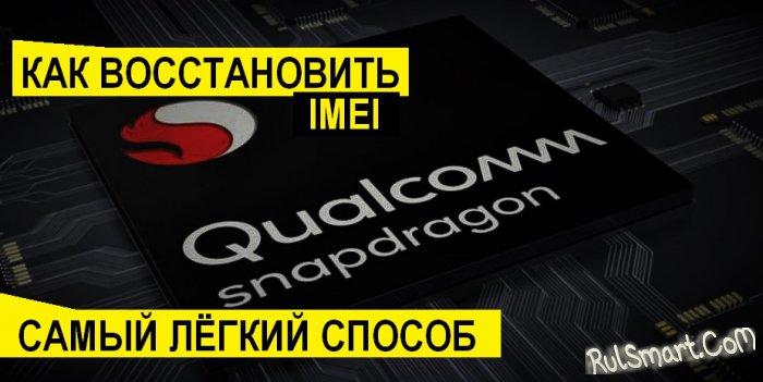 Как восстановить IMEI на смартфоне с Qualcomm (простая инструкция)