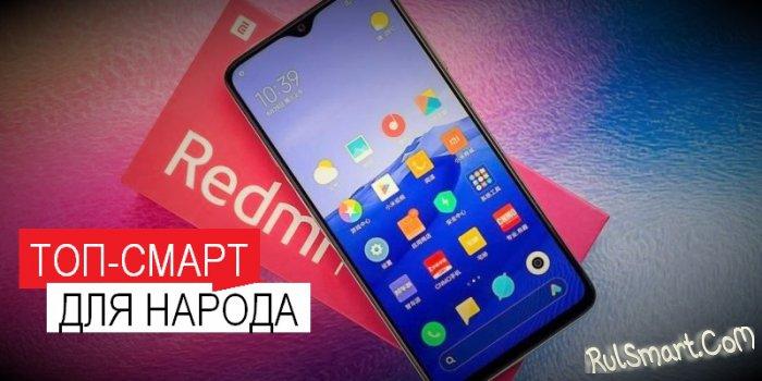 Xiaomi Redmi 9: самый крутой дешевый смартфон для народа в 2020 году
