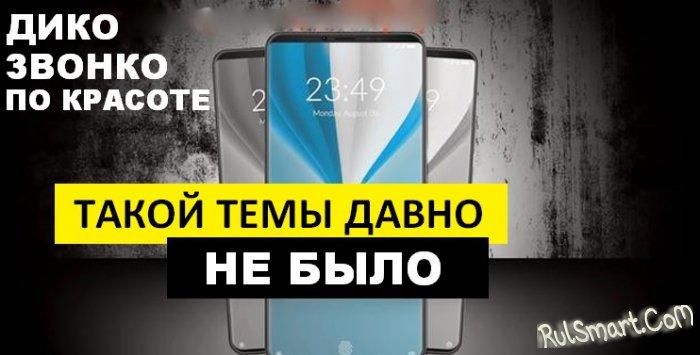 Новая тема Hide Lable для MIUI 11 жарко удивила всех фанатов Xiaomi