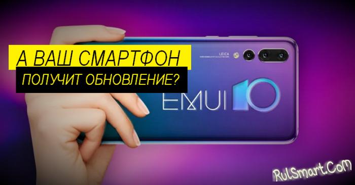 Какие смартфоны Huawei получат Android 10 до конца февраля (точный список)