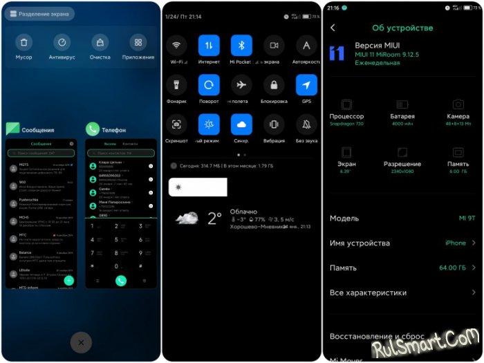 Тема COLOR OS 6 для MIUI 11: фанаты Xiaomi одобряют