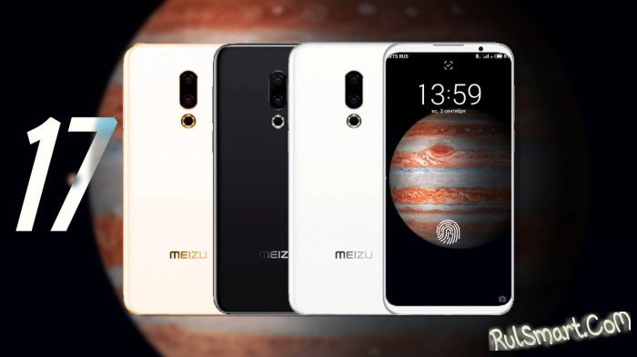 Meizu 17: топ-смартфон, который легко даст фору Xiaomi