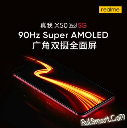 Realme X50 Pro: самый дешевый топ-смартфон со Snapdragon 865 и 5G