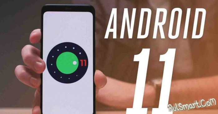 Google рассказала, когда выйдет Android 11 на наши смартфоны и планшеты
