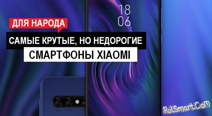 Xiaomi Redmi Note 9 и Redmi Note 9 Pro: лучшие, но недорогие смартфоны для народа