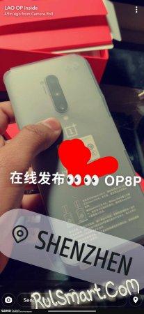 OnePlus 8 Pro: первое фото топ-киллера всех смартфонов в 2020 году
