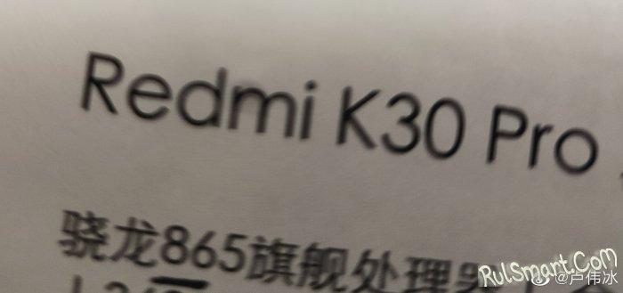 Xiaomi Redmi K30 Pro: всплыла цена и характеристики, которые потрясли фанатов