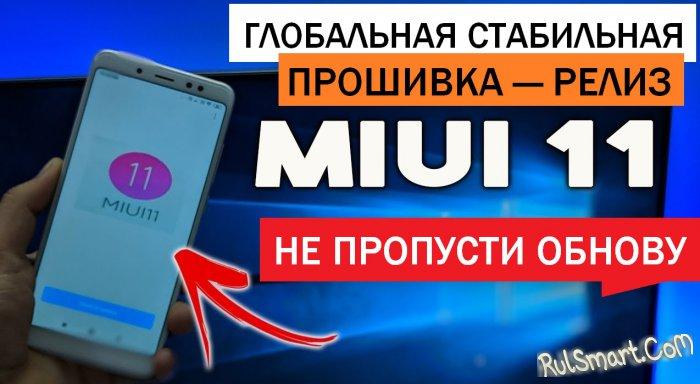 Xiaomi выпустила новую глобальную стабильную прошивку MIUI 11 для Redmi 7