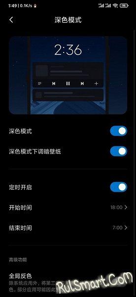 MIUI 11 получит супертёмный режим, о котором мечтали все фанаты