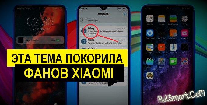 Новая тема iOS 13.1S для MIUI 11: высочайшее качество и стиль для фанов Xiaomi
