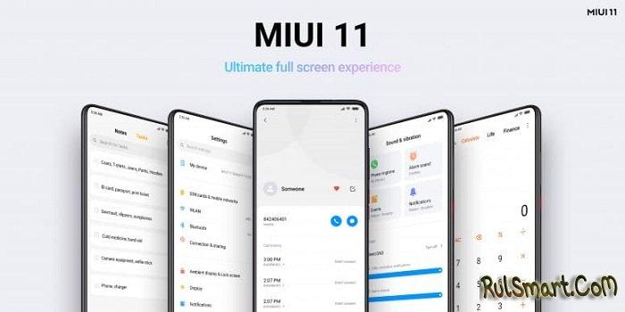 Вышло обновление MIUI 11 Launcher 4.15: шикарные изменения (что нового?)