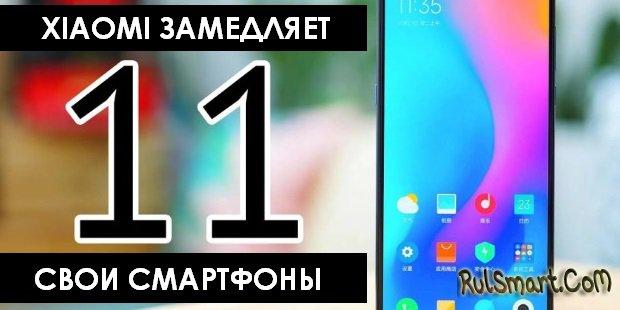 Xiaomi начала замедлять смартфоны на прошивке MIUI 11 (как исправить?)