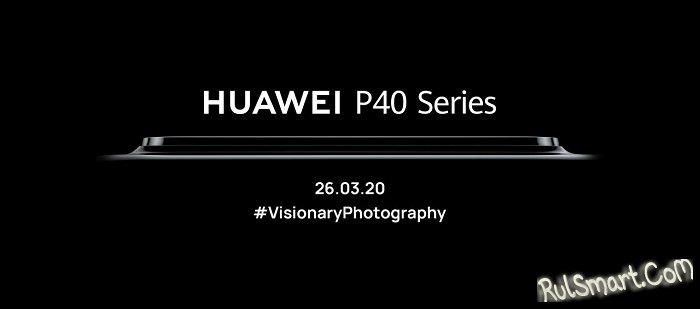 """Huawei P40 Pro: император среди камерофонов """"порвёт"""" Xiaomi и Samsung"""