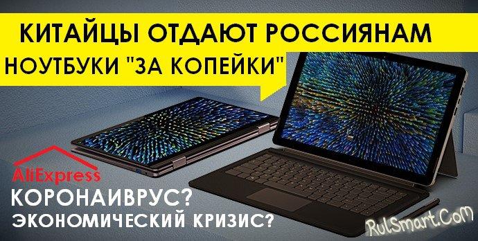 Китайцы отдают россиянам ноутбуки на AliExpress «за копейки», обвалив цены