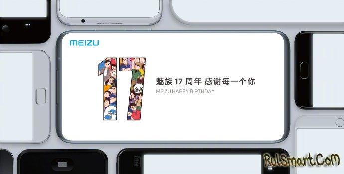 Meizu 17: сверхкрутой смартфон с 5G и долгожданной фишкой (дата выхода)