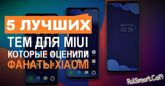 5 лучших тем для MIUI 11, которые потрясли фанатов Xiaomi в 2020 году