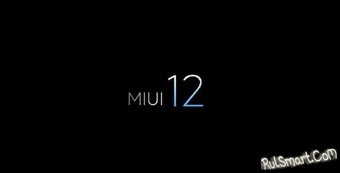 Когда и, какие смартфоны Xiaomi получат MIUI 12? (график)
