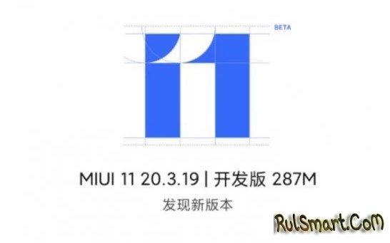 Вышло новое обновление MIUI 11: эти функции мы ждали уже давно