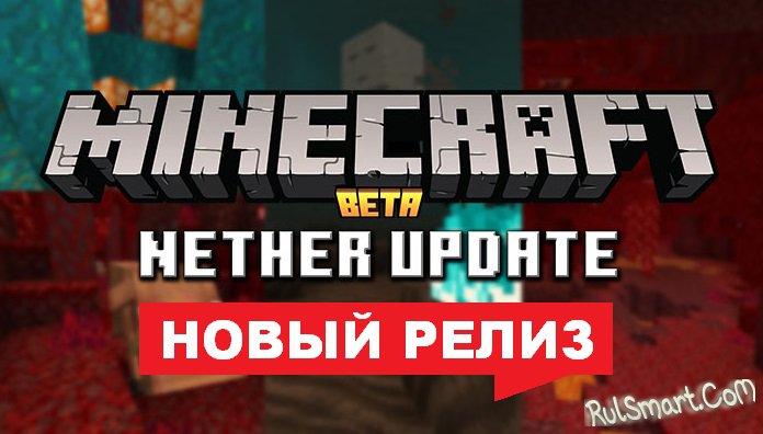 Minecraft PE 1.16.0.53 — что нового? (релиз MCPE 1.16.0.53 уже можно скачать)