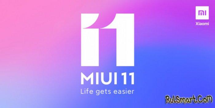 Вышла новая стабильная прошивка MIUI 11 для Xiaomi Mi 8 и не только