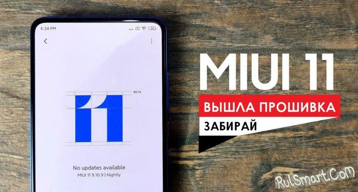 Вышла прошивка MIUI 11 на Android 10 для Xiaomi Redmi Note 7 Pro и не только