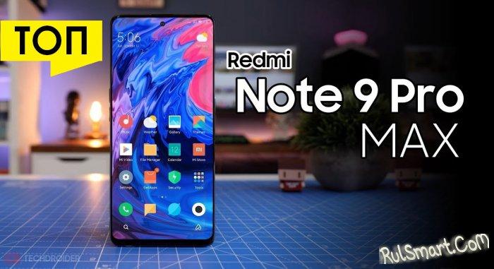 Xiaomi Redmi Note 9 Max: новый бюджетный смартфон, который должен удивить