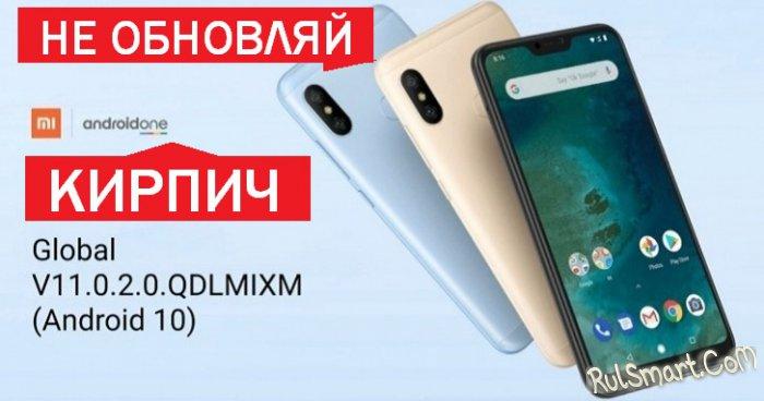Обновление до Android 10 выводит из строя смартфоны Xiaomi (что делать?)