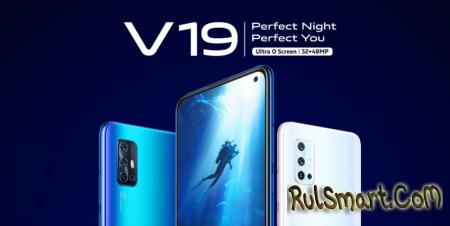 vivo V19: жутко навороченный смартфон с невысокой ценой (анонс)