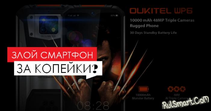 OUKITEL WP6: крутой защищённый смартфон с бесконечным аккумулятором