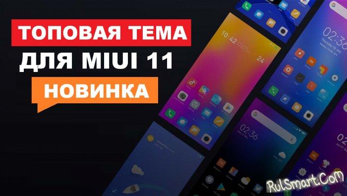 Новая бесплатная тема Back для MIUI 11 удивила фанатов Xiaomi