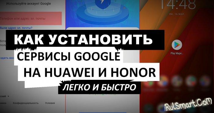 Как установить сервисы Google на любой смартфон Huawei и Honor (инструкция)