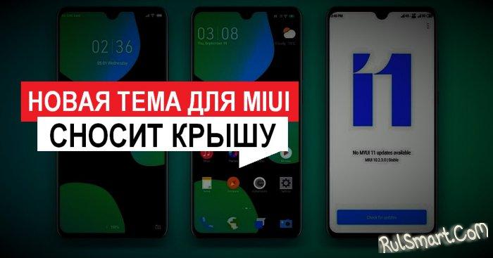 Новая тема Astronaut для MIUI 11 покоряет своим дизайном