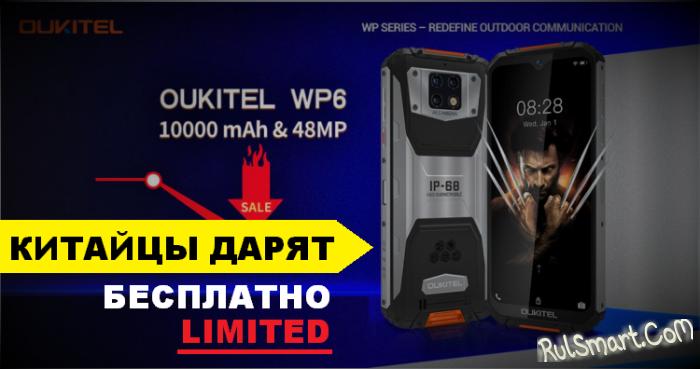 OUKITEL WP6: крутой смартфон, который китайцы подарят бесплатно