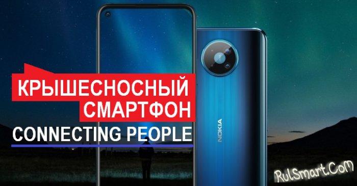 Nokia 8.3: жутко крутой и доступный флагман с 64-Мп камерой и оптикой ZEISS